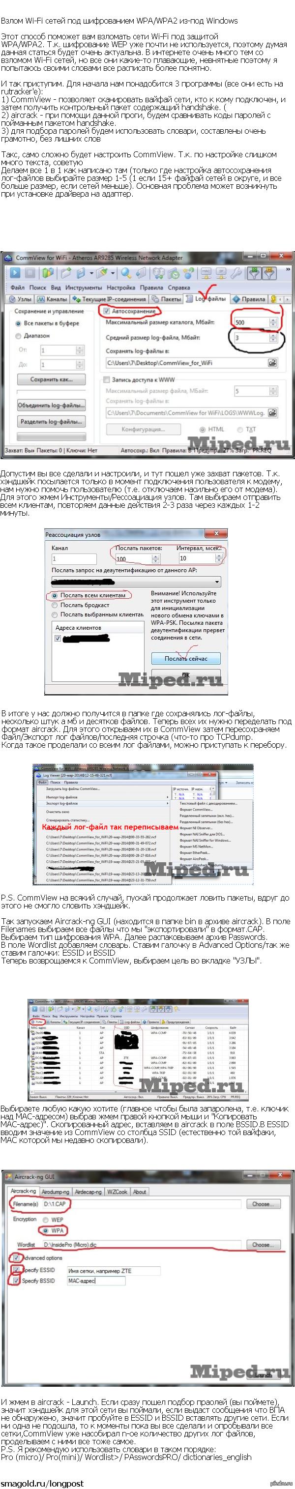 Как взломать защищенную Wi-Fi сеть? . - Мои статьи - Взлом Wi-fi, Vkontakt
